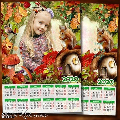 Детский календарь-рамка на 2020 год - Осенние сказки