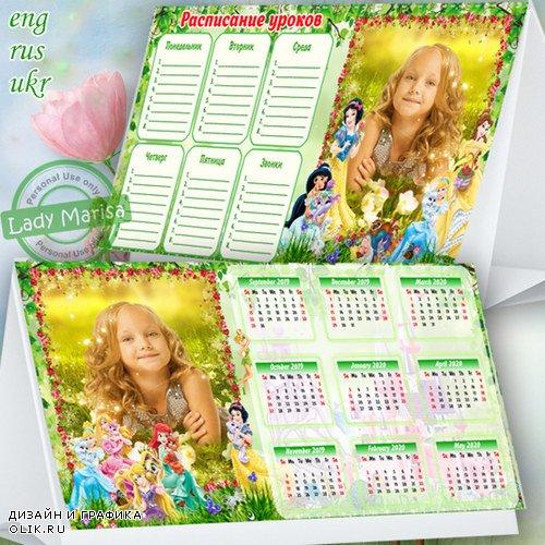 Календарь-домик с расписанием уроков на 2019-2020 учебный год - Принцессы