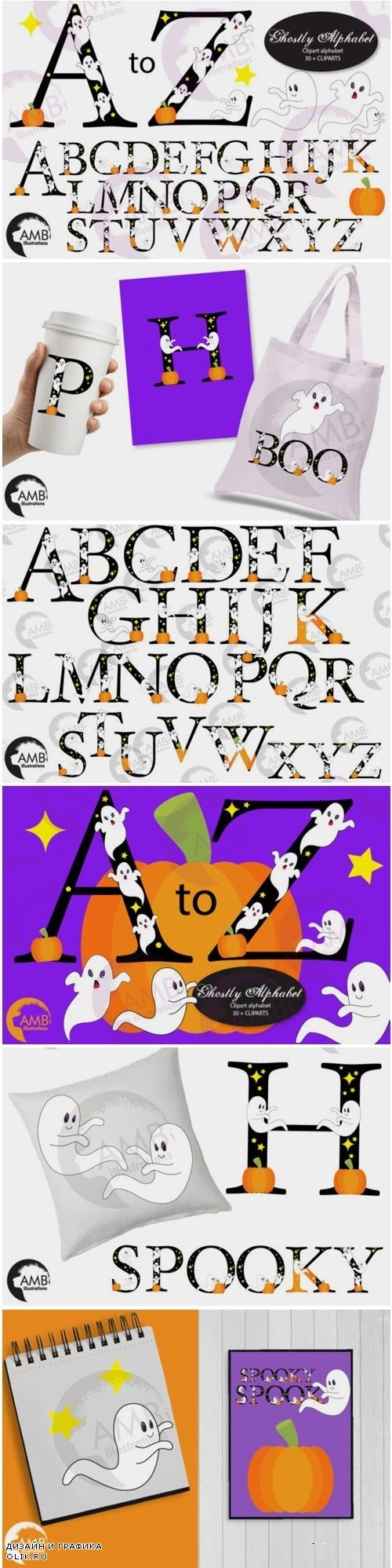 Ghostly alphabet clipart AMB-2643 - 4069616
