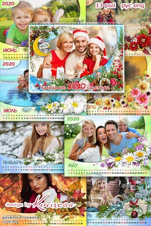 Шаблон настенного помесячного календаря на 12 месяцев, 2020 год - Дни считает календарь с января и по январь