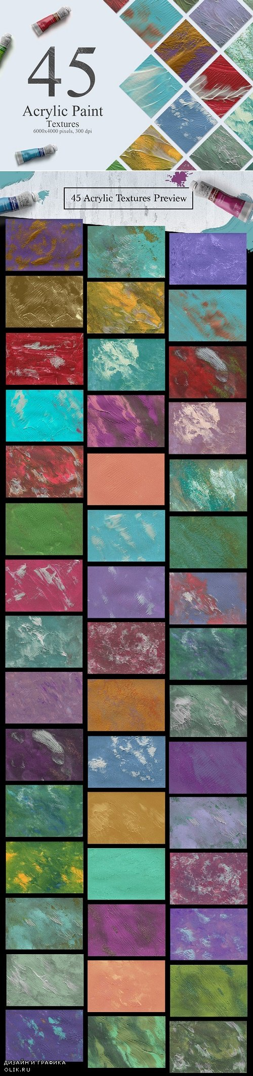 45 Acrylic Paint Textures - 2218307