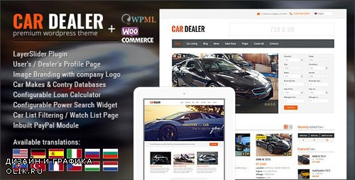 ThemeForest - Car Dealer v1.5.0 - Automotive WordPress Theme - Responsive - 8574708