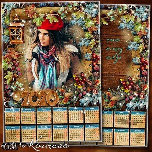 Романтический календарь-фоторамка на 2020 год - Осеннее очарование