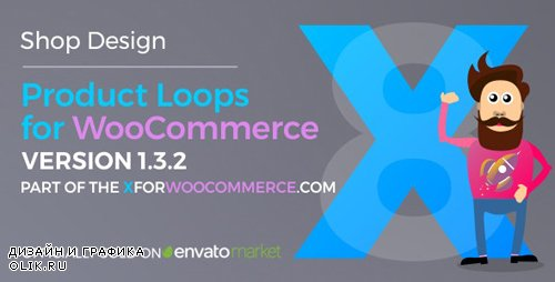 CodeCanyon - Product Loops for WooCommerce v1.3.6 - 100+ Awesome styles and options for your WooCommerce products - 21876506
