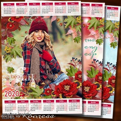 Романтический календарь с рамкой для фото на 2020 год - Краски осени