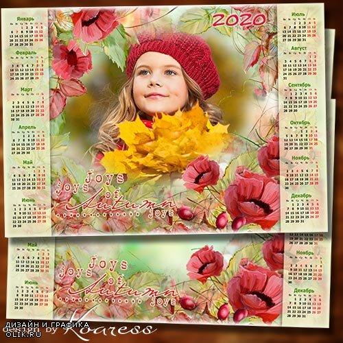 Календарь-фоторамка на 2020 год - Осенний букет