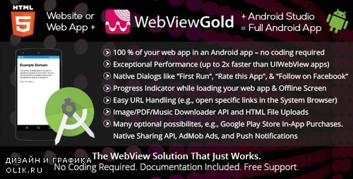 CodeCanyon - WebViewGold for Android v4.5 - WebView URL/HTML to Android app + Push, URL Handling, APIs & much more! - 19487619
