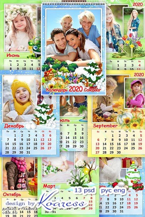 Шаблон настенного помесячного календаря с вырезами для фото на 2020 год, на 12 месяцев - Пусть будет удачным весь год, удачу пускай принесет