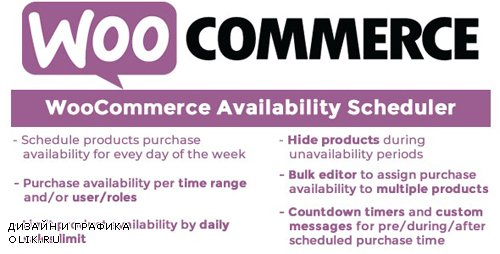 CodeCanyon - WooCommerce Availability Scheduler v9.9 - 11649604