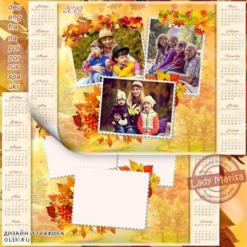 Календарь-фоторамка на 2019 и 2020 год - Вальс осенних листьев