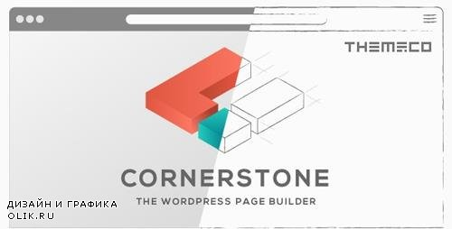 CodeCanyon - Cornerstone v4.0.4 - The WordPress Page Builder - 15518868 - NULLED