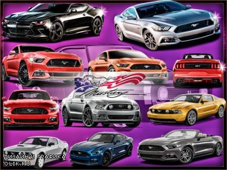 Клипарты для фотошопа - Автомобили Mustang