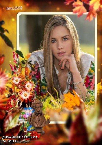 Рамка для фотошопа - Пушкинская осень