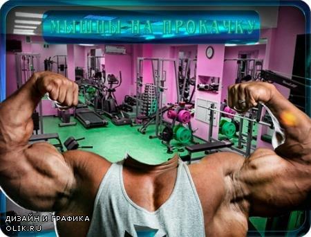 Шаблон psd - Прокачка мышц в спортзале