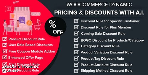 CodeCanyon - WooCommerce Dynamic Pricing & Discounts with AI v1.2.2 - 24165502