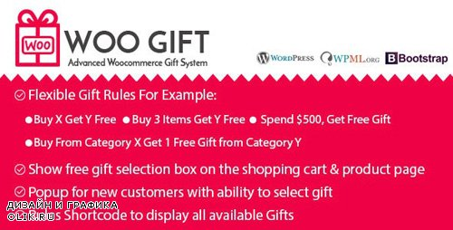 CodeCanyon - Woo Gift v5.1 - Advanced Woocommerce Gift Plugin - 10685086