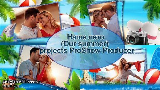 Наше лето | Our summer | projects ProShow Producer
