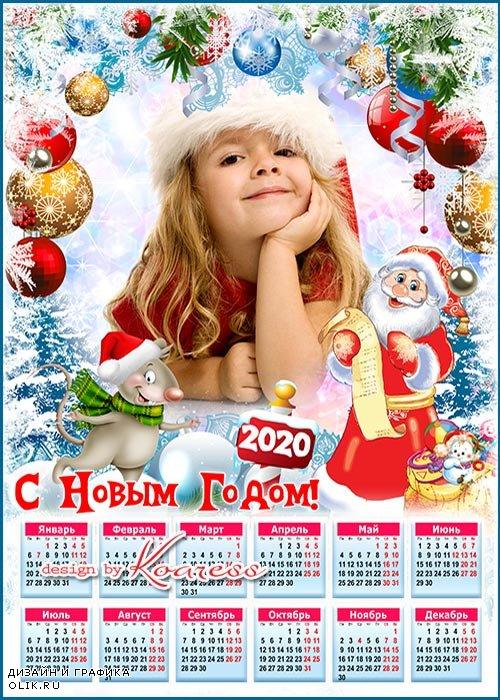 Календарь на 2020 год - Самый добрый и любимый праздник