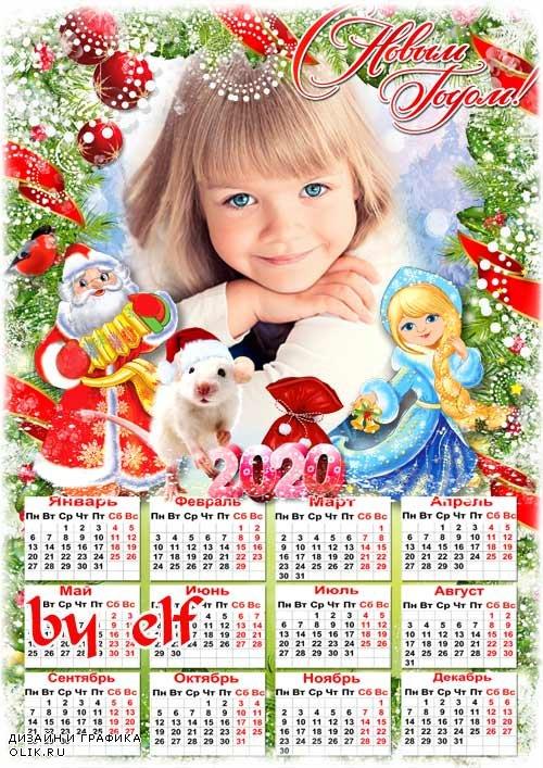 Новогодний календарь-рамка 2020 с символом года - Пусть в Новый год случится чудо