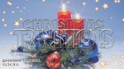 Проект ProShow Producer - Christmas Transitions BD