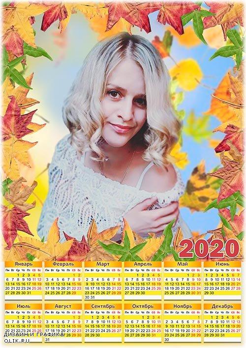 Календарь на 2020 год - Осени кружатся листья