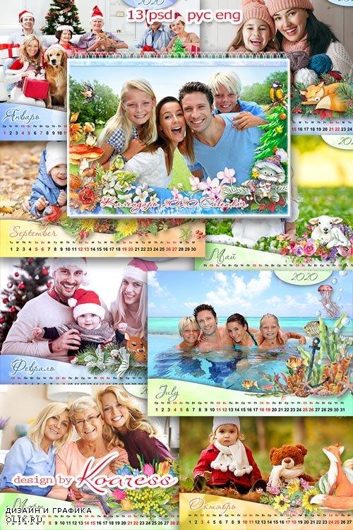 Шаблон настенного помесячного календаря на 2020 год, на 12 месяцев - Месяцев круговорот начинает Новый Год
