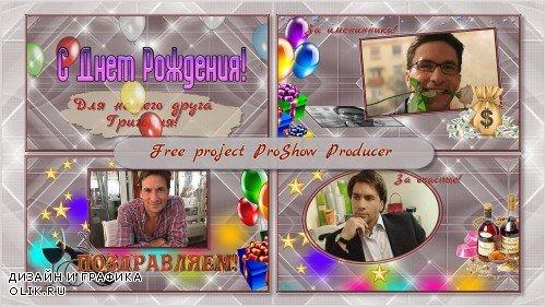 Проект для ProShow Producer - Поздравлялочка для мужчины
