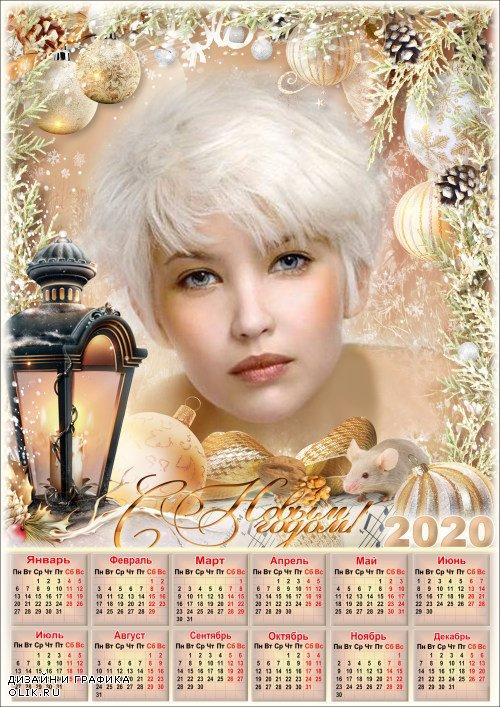 Календарь с рамкой для фото на 2020 год - Новогоднее настроение