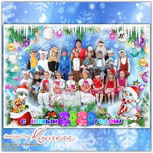Детская фоторамка для фото группы в детском саду - Возле елочки нарядной мы закружим хоровод