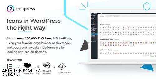 CodeCanyon - IconPress Pro v1.4.6 - Icon Management for WordPress - 22369178 - NULLED