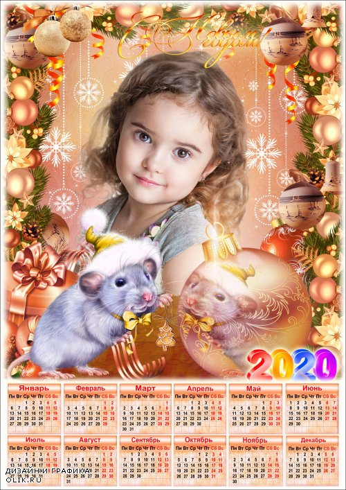 Новогодний календарь с рамкой для фото на 2020 год - Нежные чувства