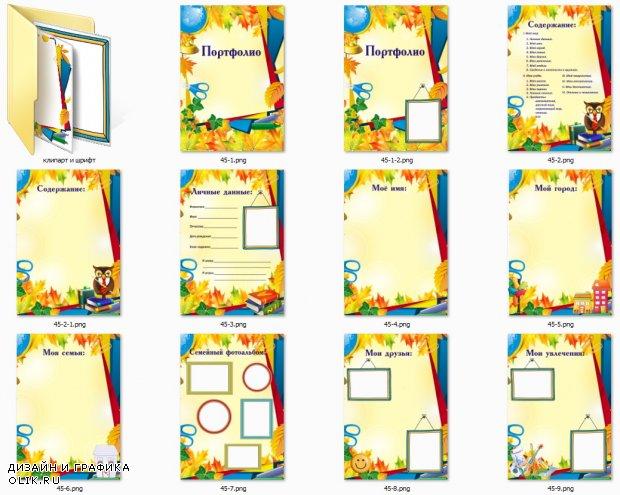Шаблон портфолио 45 для начальной школы (новый вариант)