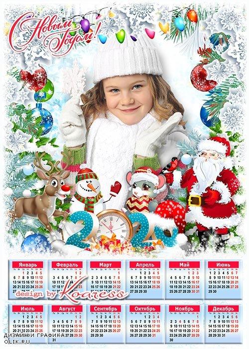 Детский календарь на 2020 год с Крысой, Дедом Морозом и Снеговиком - В гости к нам уже идет наш любимый Новый Год