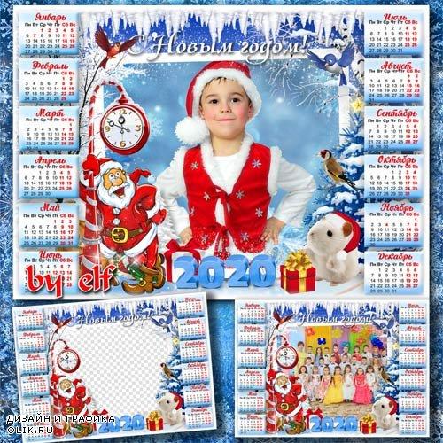 Календарь с рамкой для фото на 2020 год с символом года - Вместе с вьюгой и метелью пусть приходит счастье в дом