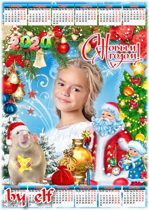 Календарь-фоторамка на 2020 год с символом года Крысой - Снегурочка и Дед Мороз уже спешат на праздник