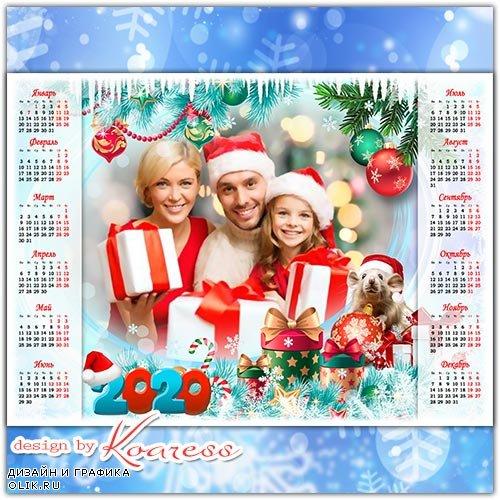 Праздничный календарь-фоторамка на 2020 год Крысой  - Пусть будет год прекрасным и чудесным