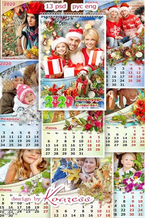 Шаблон настенного помесячного календаря с вырезами для фото на 2020 год Крысы, на 12 месяцев - Пусть в твоем календаре будет море дат счастливых