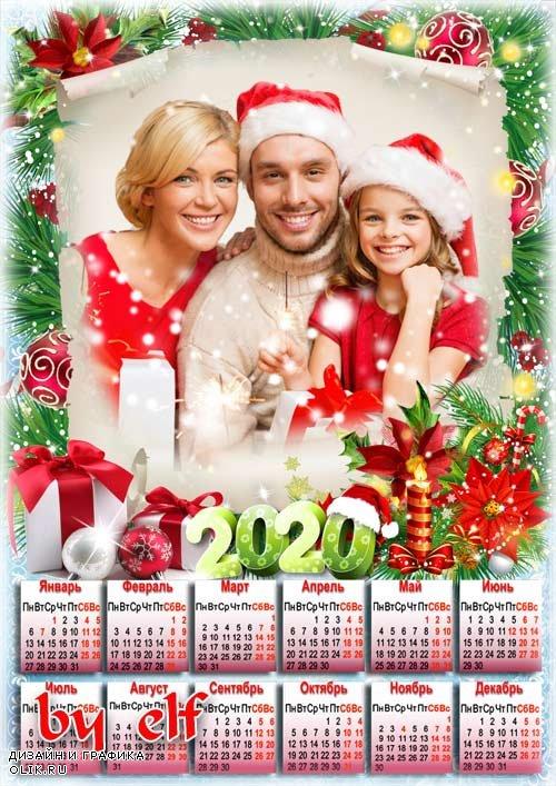 Календарь на 2020 год с рамкой для фото - Пусть удачу принесет славный праздник Новый год