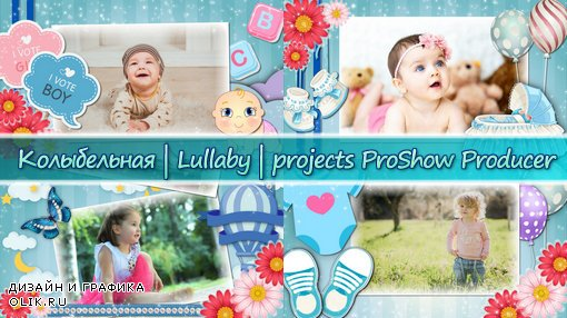 Колыбельная | Lullaby | projects ProShow Producer