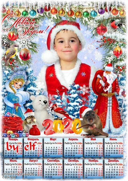 Календарь-фоторамка на 2020 год с символом года Крысой - Пусть всем деткам принесет Дед Мороз подарки
