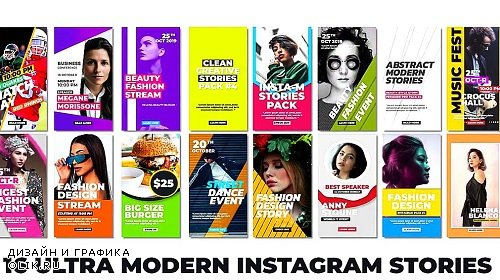 Instagram Stories Trending Pack V4 308174 - Premiere Pro Templates