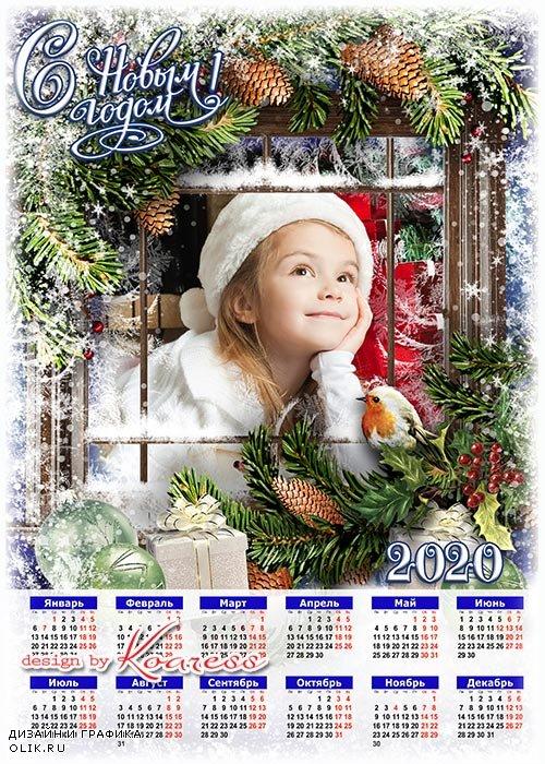 Новогодний календарь-рамка на 2020 год - За окошком снег метет, скоро праздник - Новый Год