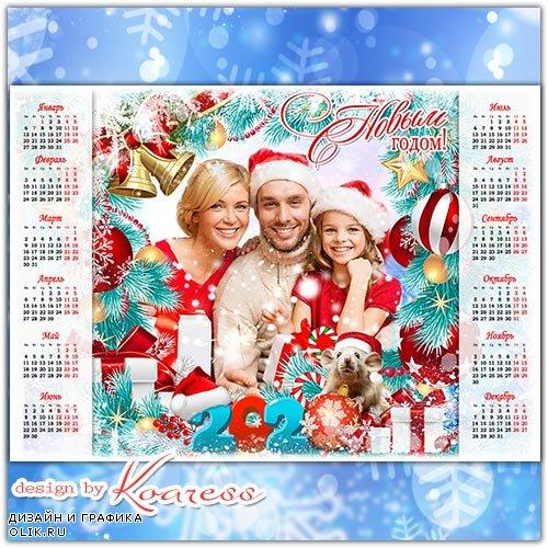 Праздничный календарь-рамка на 2020 с симпатичным символом года - Пусть запасливая Мышка в дом с подарками войдет