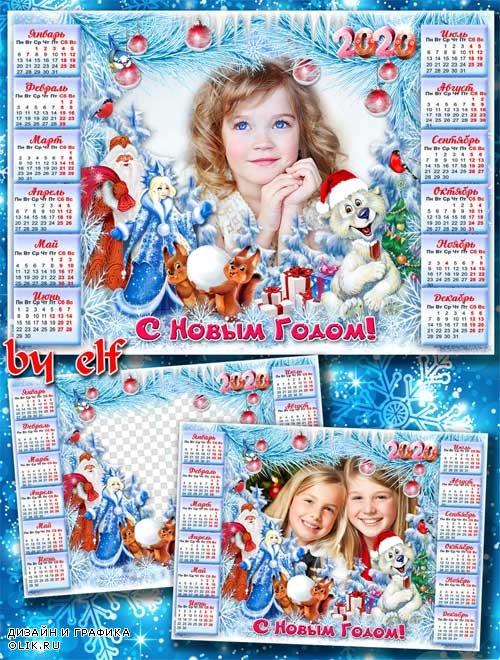 Календарь-фоторамка на 2020 год - Праздники веселые нам дарит Новый Год