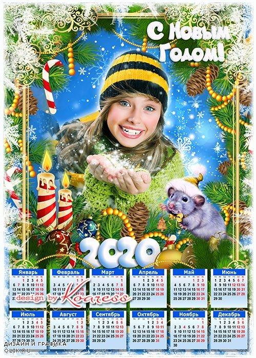 Календарь-рамка на 2020 год с символом года - Веселый, яркий праздник уже спешит к нам в гости