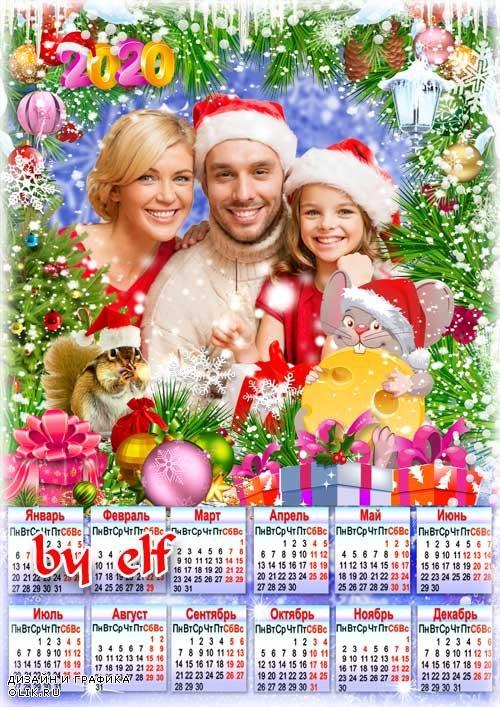 Календарь-фоторамка на 2020 год с символом года - С Новым годом!Волшебства, смеха, счастья и тепла