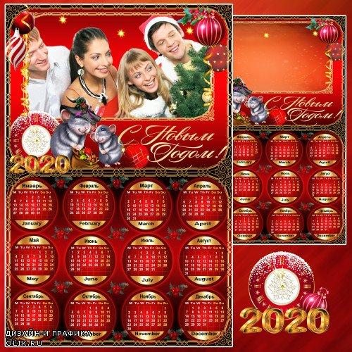 Праздничный календарь на 2020 год - Пусть Новый год нам принесёт эмоций ярких хоровод