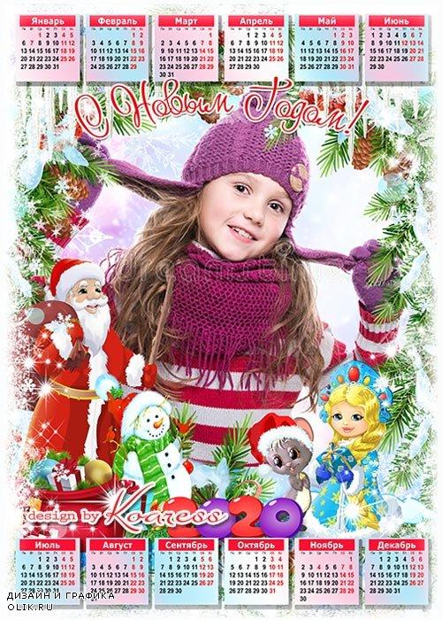 Календарь на 2020 год с Крысой, Снегурочкой, Дедом Морозом и Снеговиком - Скоро, скоро Новый Год, он торопится идет