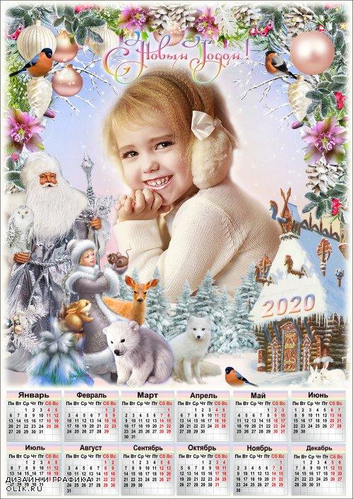Новогодний календарь на 2020 год с рамкой для фото - Искрится снег, мерцает иней, деревьям в снежной шапке зимней