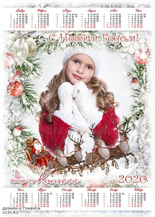 Праздничный календарь на 2020 с Дедом Морозом - Мчит на тройке Дед Мороз по лесной дороге